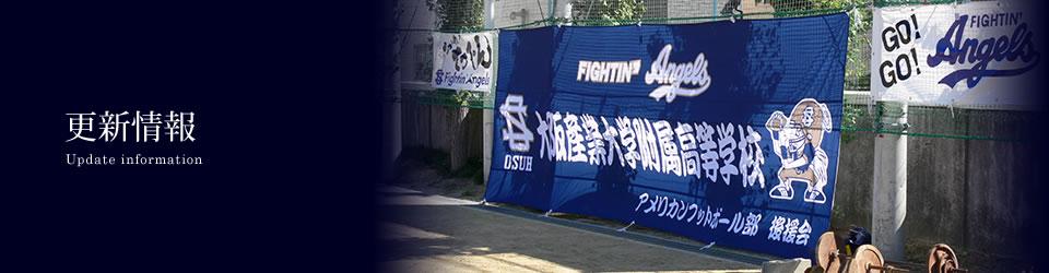 大阪産業大学附属高等学校 アメリカンフットボール部応援サイトの更新情報