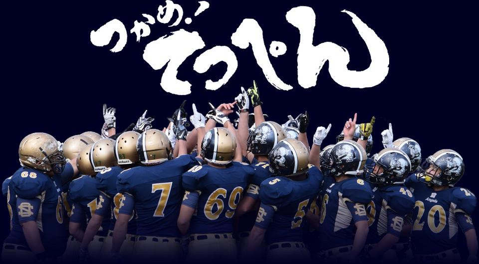 大阪産業大学附属高等学校 アメリカンフットボール部応援サイト つかめ!てっぺん